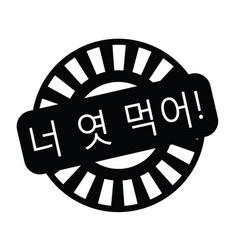 You suck stamp in korean vector
