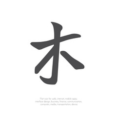 Chinese character tree11 vector