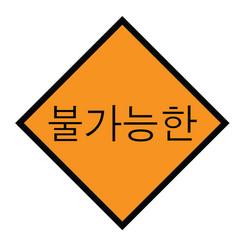 Impossible stamp in korean vector