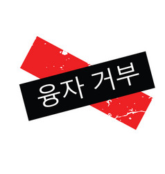 Loan denied stamp in korean vector