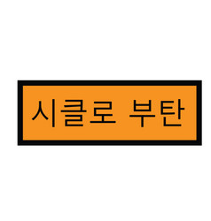 Cyclobutane stamp in korean vector