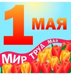 1 may 2 vector image