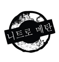 Nitromethane stamp in korean vector