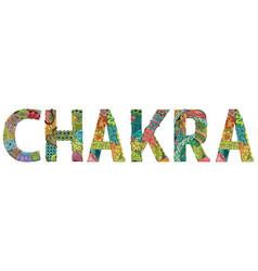 Word chakra entangle object vector