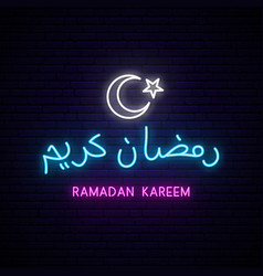 ramadan kareem neon calligraphy with white vector image