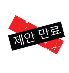 Offer expired stamp in korean vector