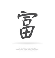 chinese character wealth vector image
