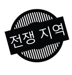 War zone stamp in korean vector