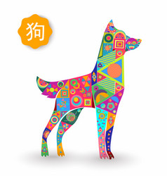 Chinese new year of the dog colorful puppy card vector