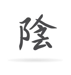 Chinese character yin1 vector