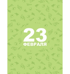Congratulation greeting card 23 February the day vector