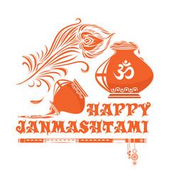 janmasthami logo icon ilustration vector image