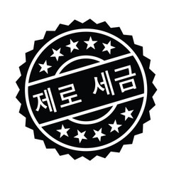 Zero tax stamp in korean vector