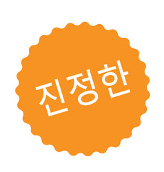Authentic stamp in korean vector