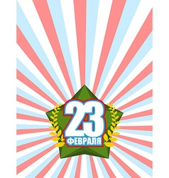 23 February congratulation card Green star and vector image