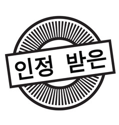 Authorized stamp in korean vector