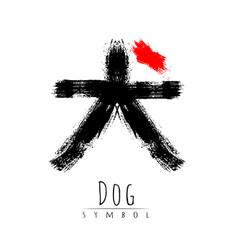 Hieroglyph symbol japan word dog brush painting vector