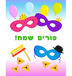 Jewish holiday of purim vector