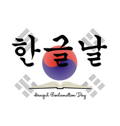 hangul proclamation day vector image