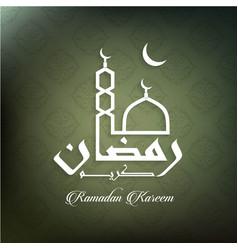 Ramadan kareem beautiful greeting card with vector