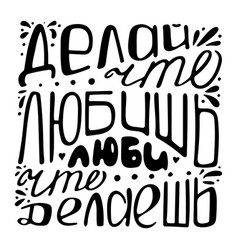 black and white lettering quote in russian vector image