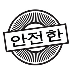 Risk free stamp in korean vector