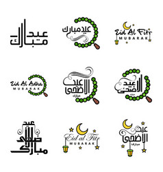 Pack 9 arabic calligraphy text with moon vector