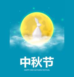 mid autumn festival banner poster design vector image