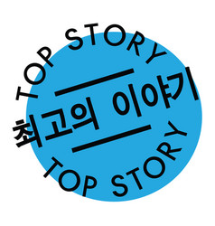 Top story stamp in korean vector