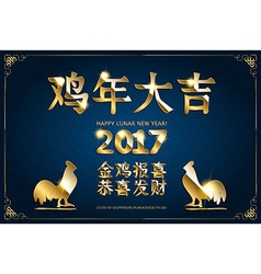 Chinese greeting card gold vector image vector image