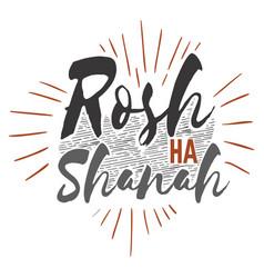 rosh hashanah text lettering happy jewish new vector image