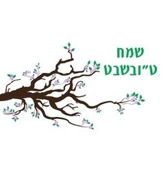 Tu Bishvat greeting card poster Jewish holiday vector image vector image