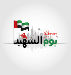 Uae martyrs day vector