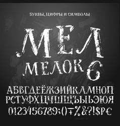 Cyrillic chalk alphabet vector