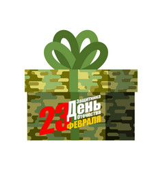 23 february gift for men protective khaki box vector image