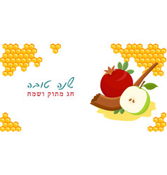rosh hashanah apple shofar and pomegranate vector image