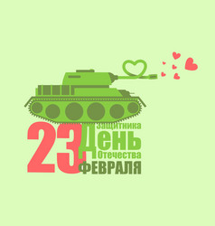 23 february tank love heart beater military vector image
