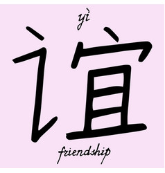 Chinese character friendship vector