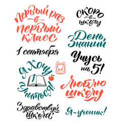 Knowledge day - translation from russian back vector