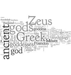 Ancient greek gods vector