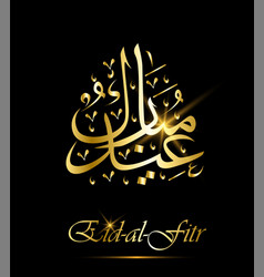 eid al fitr greeting card golden lanterns and vector image