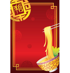 Chinese noodle restaurant menu vector