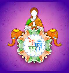 Indian background with woman doing namaste gesture vector