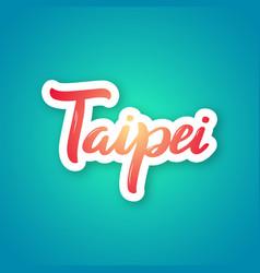 taipei - handwritten name of the city sticker vector image