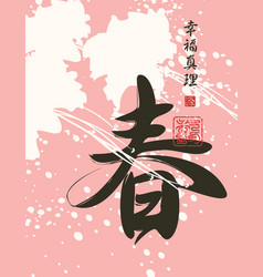chinese character spring on an abstract backdrop vector image