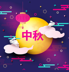 chinese mid autumn festival graphic design with vector image