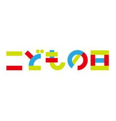 Logo for the japanese boys festival vector