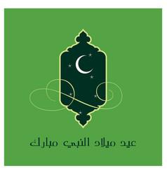 Eid milad un nabi design card with typography vector