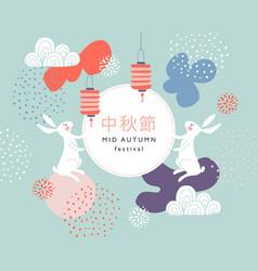 Mid autumn festival greeting card invitation vector