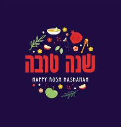 Jewish new year rosh hashanah greeting card with vector